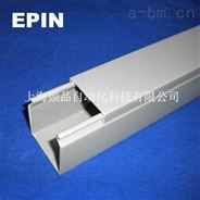 EPIN灰色封閉型PVC線槽(PVC wiring duct)